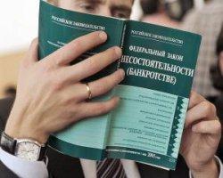 Как повлиял на россиян закон о банкротстве физлиц